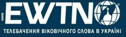 Телебачення Віковічного Слова в Україні
